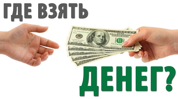 деньги нужны срочно